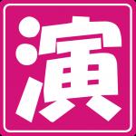 中川つよし門下のアンサンブルの集いにて(﹡ˆ︶ˆ﹡)♬*