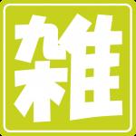 ウェルカム☆マイナスイオン(๑´ㅂ`๑)