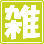 利き酒ならぬ利きご飯(﹡ˆ︶ˆ﹡)♬*