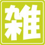 亀戸の味噌専門店